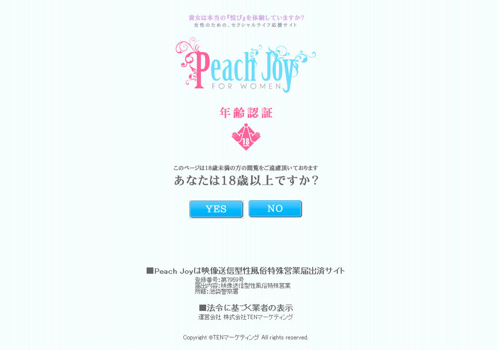 Peach_joy