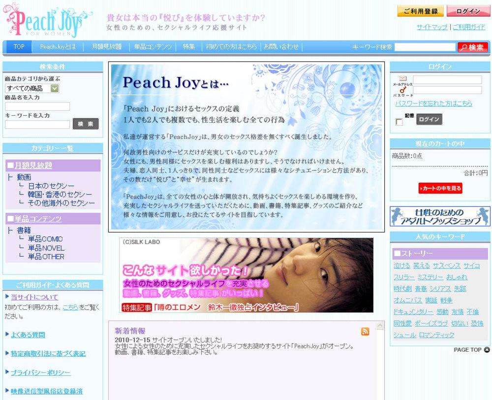 Peachjoy_top