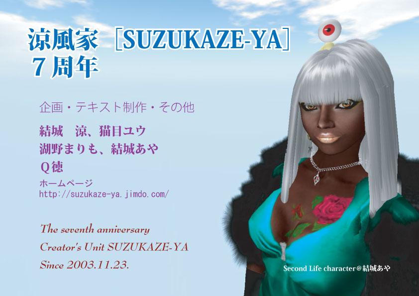 Suzukaze7th1