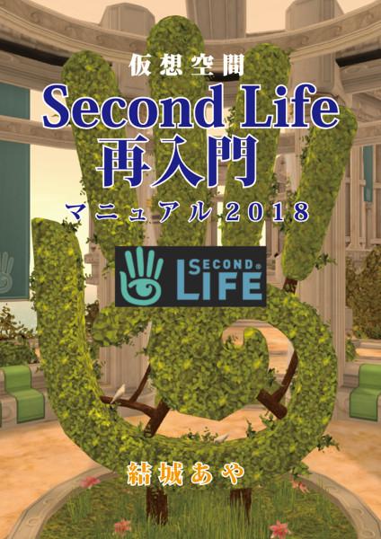 Secondlife2018b_2